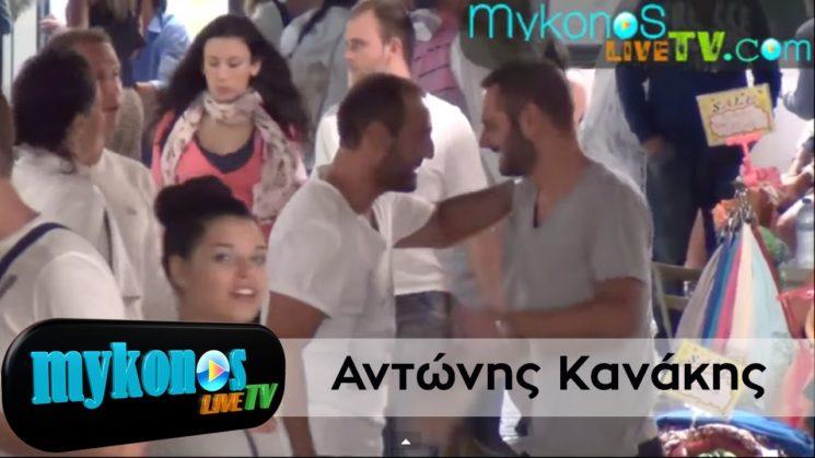 O Αντώνης Κανάκης στην Μυκονο I Antonis Kanakis in Mykonos