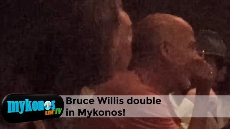 Και ο Bruce Willis στην Μυκονο;