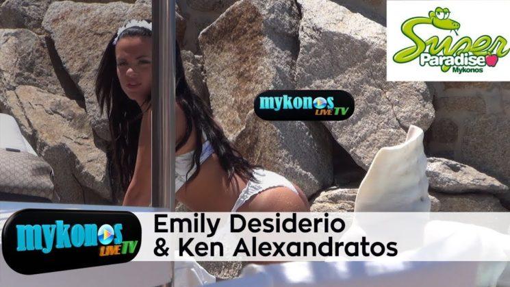 Emily Francesca Desiderio & Κεν Αλεξανδρατος καυτα κορμια κατω απο τον ηλιο της Μυκονου!
