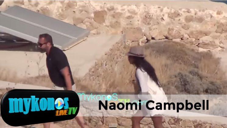Naomi Cambel, beautiful and single, at Mykonos | η πλέον ελεύθερη Ναόμι Κάμπελ στη Μύκονο