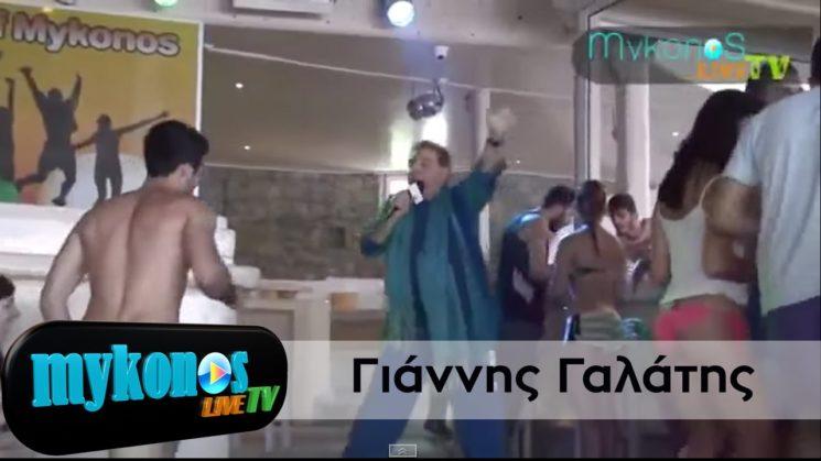 ο Γιάννης Γαλάτης στην Μύκονο, τραγουδάει για τον λαό του!