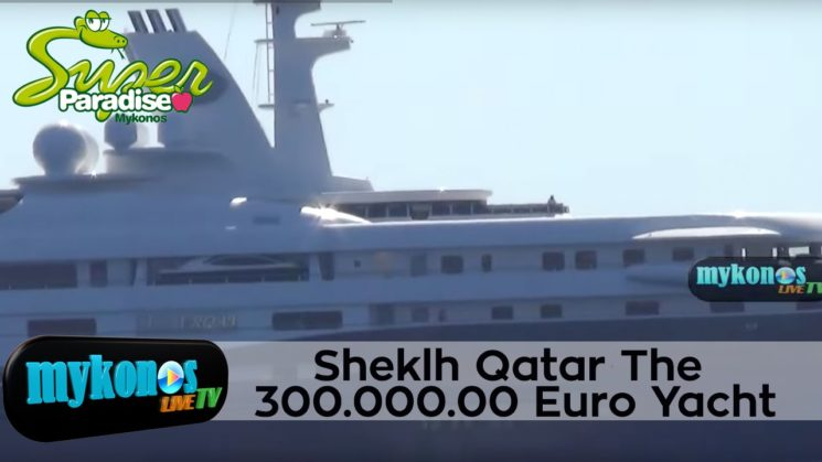 Το γιωτ των 300 000 000 ευρω του σειχη του Καταρ στην Μυκονο