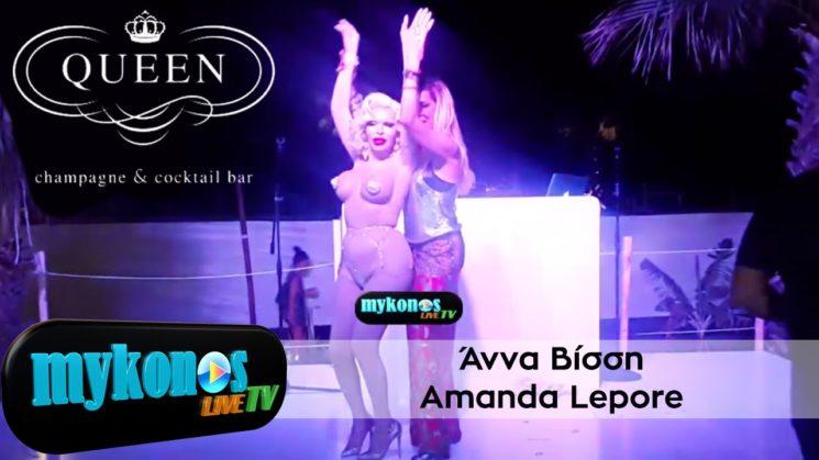 η ακαταλληλη εμφανιση της αννας Βισση με την τρανσεξουαλ Amanda Lepore στην Μυκονο