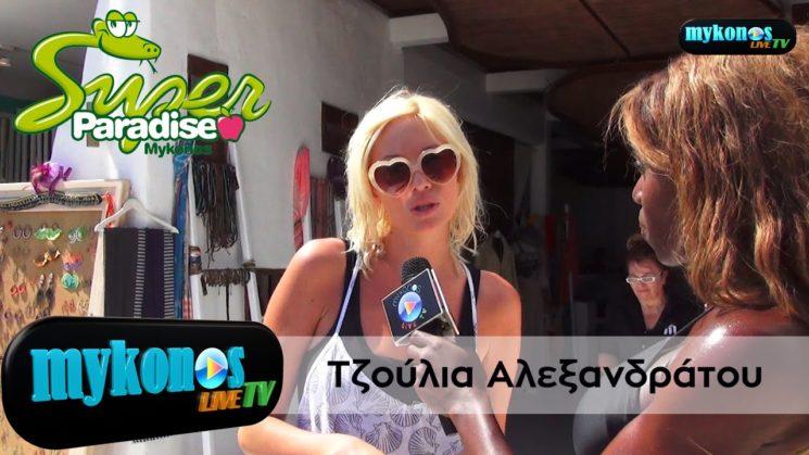 Τζουλια Αλεξανδρατου λυνει την σιωπη της και μιλαει αποκλειστικα στο Mykonos Live Tv