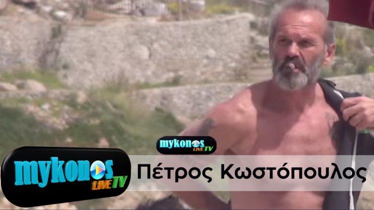 Πετρος Κωστοπουλος σα ναυαγος, σαν Ροβινσωνας στην Ψαρρου