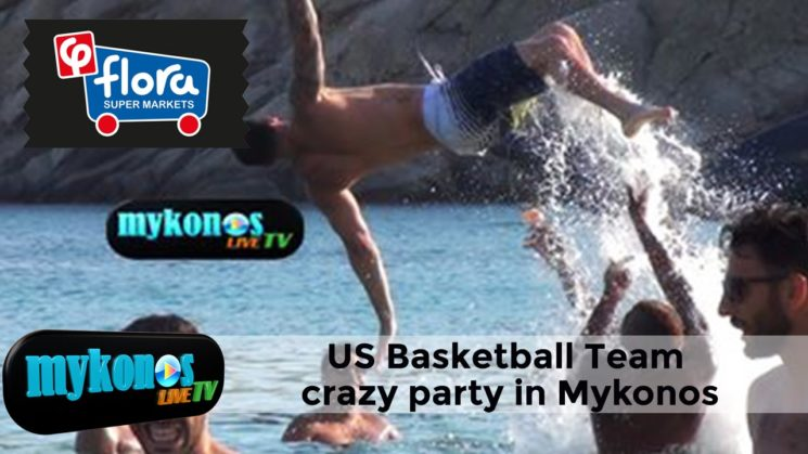 οι Αμερικανοι χρυσοι ολυμπιονικες του μπασκετ τρελαθηκαν στην Μυκονο