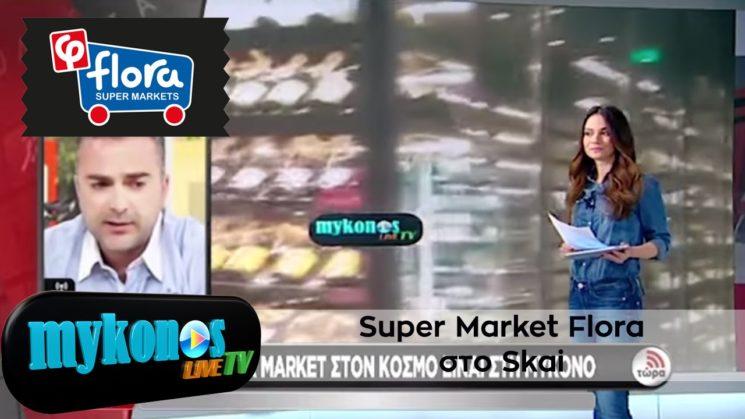 Το Super Market Flora στο Skai