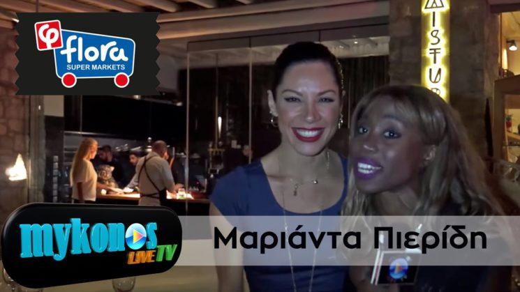 η Μαριαντα  Πιεριδη αποκλειστικα στο Mykonos Live Tv για την επαγγελματικη και προσωπικη της ζωη