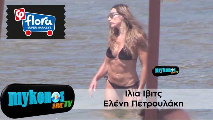 ιλια ιβιτς ελενη Πετρουλακη Σε αψογη φορμα στην Μυκονο