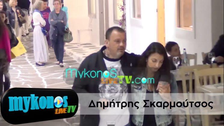 O Δημήτρης Σκαρμούτσος στην Μυκονο I Dimitris Skarmoutsos in Mykonos