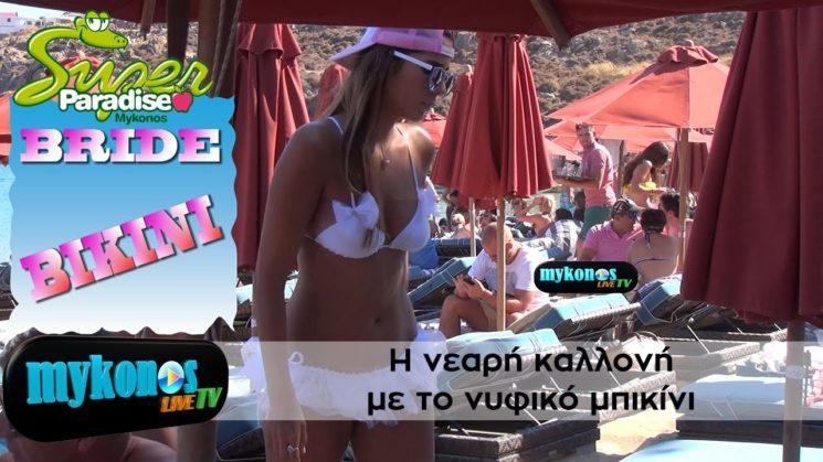 η νεαρη καλλονη με το νυφικο μπικινι που ξεσηκωσε την Ψαρρου! The girl with the bridal bikini