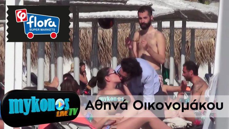 Το παθιασμενο φιλι της Αθηνας οικονομακου στον συντροφο της!