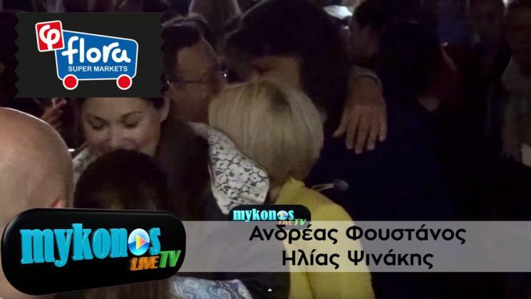Φουστανος-Ψινακης: Αγκαλιες και φιλια στης Μυκονου τα στενα