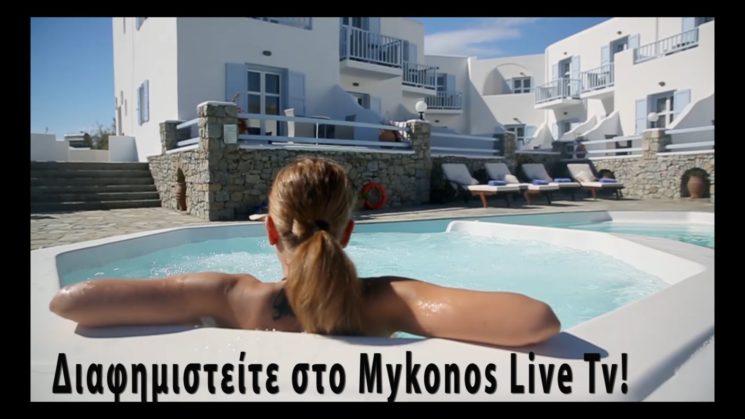 Διαφημιστειτε στο Mykonos Live Tv!