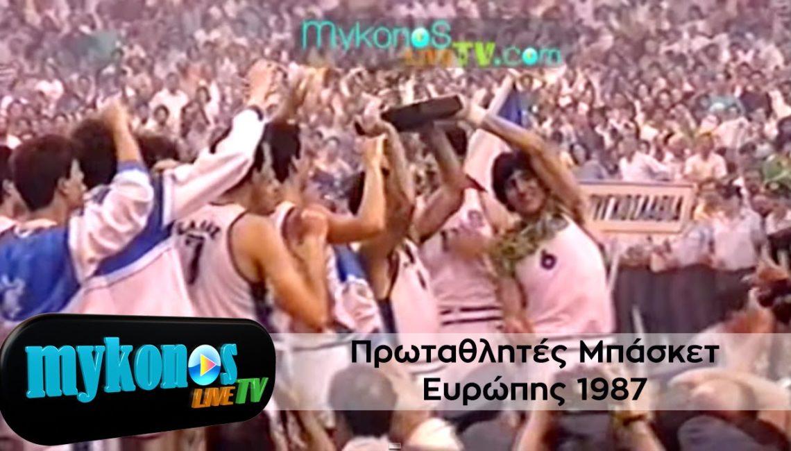 Σπανιο ακυκλοφορητο υλικο: η αποθεωση των ελληνων πρωταθλητων ευρωπης στο μπασκετ το 1987