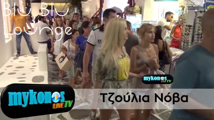 η Τζουλια Νοβα με καυτο μινι στα σοκακια της Μυκονου