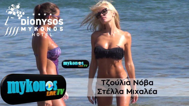 Βουτιες στην κολαση με την Τζουλια Νοβα και την Στελλα Μιχαλεα