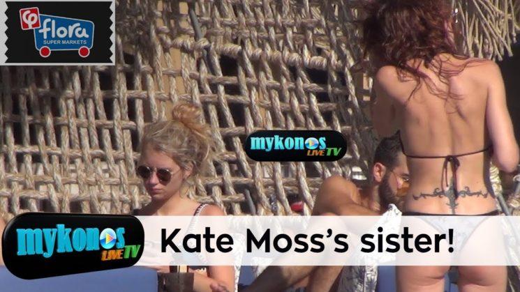 η καλλονη αδελφη της Kate Moss δειχνει το τελειο κορμι της στην Μυκονο!