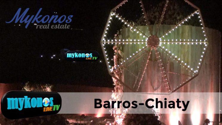 Barros-Chiaty: η ονειρεμενη δεξιωση, το πεταγμα της νυφης στον αερα και τους Earth Wind & Fire