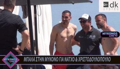 ΜΠΑΛΑ ΣΤΗΝ ΜΥΚΟΝΟ ΓΙΑ ΝΑΤΧΟ & ΧΡΙΣΤΟΔΟΥΛΟΠΟΥΛΟ