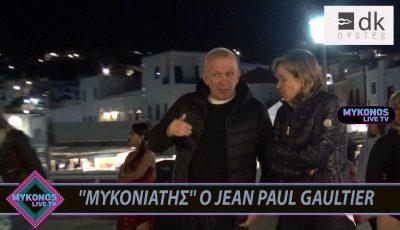 """""""ΜΥΚΟΝΙΑΤΗΣ"""" Ο JEAN PAUL GAULTIER"""
