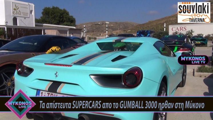 Τα απίστευτα supercars απο το Gumball 3000 ηρθαν στη Μύκονο