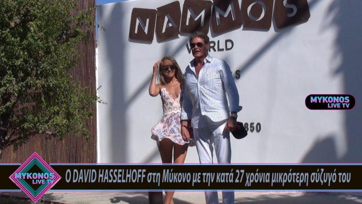 Ο David Hasselhoff στη Μύκονο με την κατά 27 χρόνια μικρότερη σύζυγό του