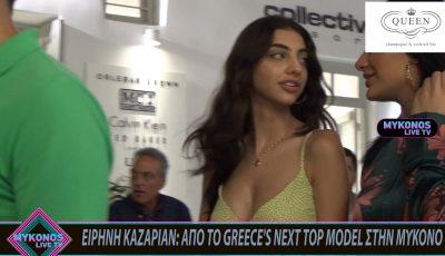 ΕΙΡΗΝΗ ΚΑΖΑΡΙΑΝ: ΑΠΟ ΤΟ GREECE'S NEXT TOP MODEL ΣΤΗΝ ΜΥΚΟΝΟ