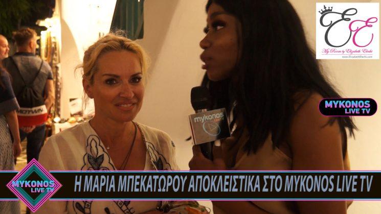 Η ΜΑΡΙΑ ΜΠΕΚΑΤΩΡΟΥ ΑΠΟΚΛΕΙΣΤΙΚΑ ΣΤΟ MYKONOS LIVE TV