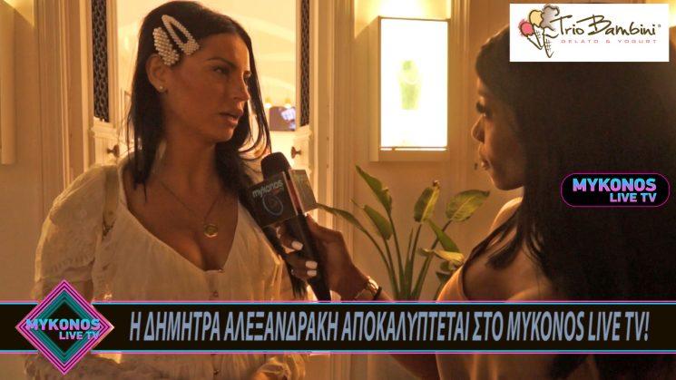 Η ΔΗΜΗΤΡΑ ΑΛΕΞΑΝΔΡΑΚΗ ΑΠΟΚΑΛΥΠΤΕΤΑΙ ΣΤΟ MYKONOS LIVE TV!