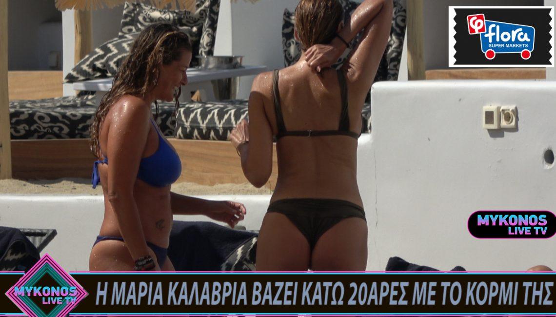 Η ΜΑΡΙΑ ΚΑΛΑΒΡΙΑ ΒΑΖΕΙ ΚΑΤΩ 20ΑΡΕΣ ΜΕ ΤΟ ΚΟΡΜΙ ΤΗΣ
