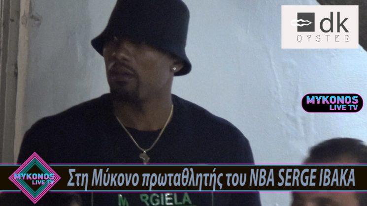 Στη Μύκονο πρωταθλητής του NBA Serge Ibaka