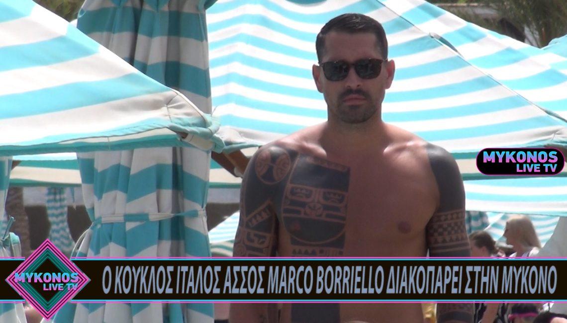 Ο ΚΟΥΚΛΟΣ ΙΤΑΛΟΣ ΑΣΣΟΣ MARCO BORRIELLO ΔΙΑΚΟΠΑΡΕΙ ΣΤΗΝ ΜΥΚΟΝΟ