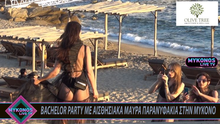 BACHELOR PARTY ΜΕ ΑΙΣΘΗΣΙΑΚΑ ΜΑΥΡΑ ΠΑΡΑΝΥΦΑΚΙΑ ΣΤΗΝ ΜΥΚΟΝΟ