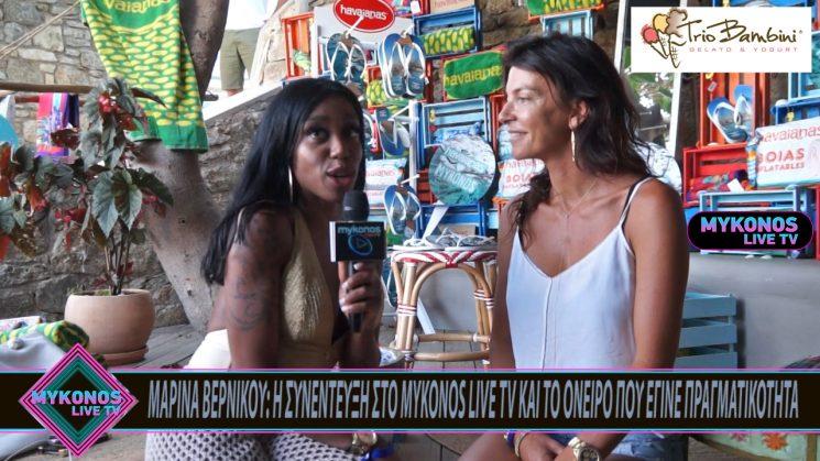 ΜΑΡΙΝΑ ΒΕΡΝΙΚΟΥ: Η ΣΥΝΕΝΤΕΥΞΗ ΣΤΟ MYKONOS LIVE TV KAI ΤΟ ΟΝΕΙΡΟ ΠΟΥ ΕΓΙΝΕ ΠΡΑΓΜΑΤΙΚΟΤΗΤΑ