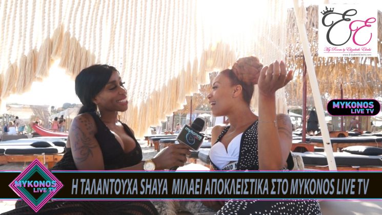 Η ΤΑΛΑΝΤΟΥΧΑ SHAYA ME ΤΗΝ ΜΑΓΕΥΤΙΚΗ ΦΩΝΗ ΜΙΛΑΕΙ ΑΠΟΚΛΕΙΣΤΙΚΑ ΣΤΟ MYKONOS LIVE TV