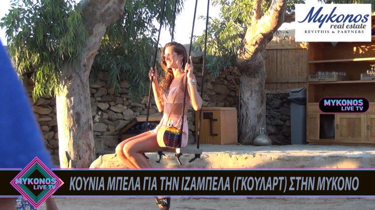 ΚΟΥΝΙΑ ΜΠΕΛΑ ΓΙΑ ΤΗΝ ΙΖΑΜΠΕΛΑ (ΓΚΟΥΛΑΡΤ) ΣΤΗΝ ΜΥΚΟΝΟ