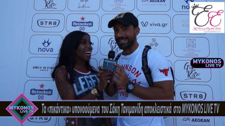 Τα «πικάντικα» υπονοούμενα του Σάκη Τανιμανίδη αποκλειστικά στο Mykonos Live TV