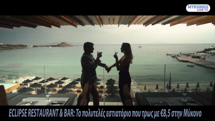 Eclipse Restaurant & Bar: Το πολυτελές εστιατόριο που τρως με €8,5 στην Μύκονο