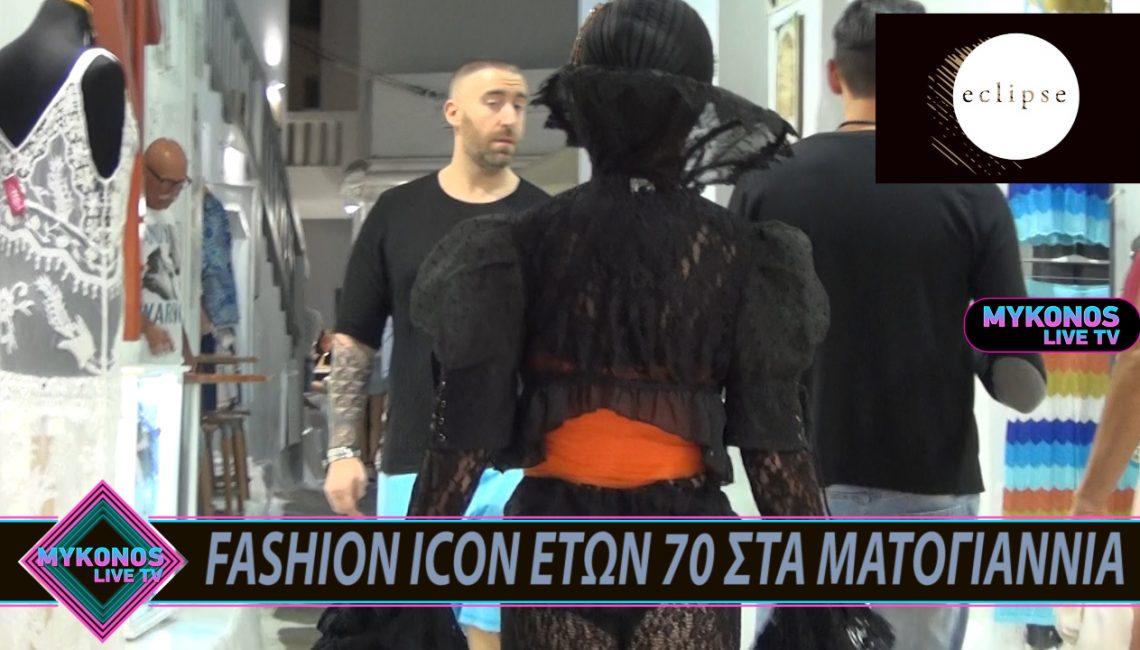 FASHION ICON ΕΤΩΝ 70 ΣΤΑ ΜΑΤΟΓΙΑΝΝΙΑ