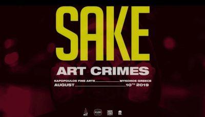 Η πρώτη ατομική έκθεση του SAKE (Art Crimes) θα γίνει στις 10 Αυγούστου στη Μύκονο