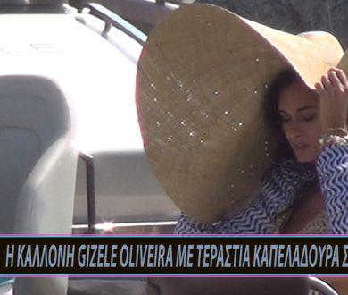 Η ΚΑΛΛΟΝΗ GIZELE OLIVEIRA ΜΕ ΤΕΡΑΣΤΙΑ ΚΑΠΕΛΑΔΟΥΡΑ ΣΤΗΝ ΨΑΡΡΟΥ