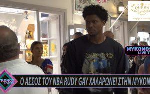 Ο ΑΣΣΟΣ ΤΟΥ NBA RUDY GAY ΧΑΛΑΡΩΝΕΙ ΣΤΗΝ ΜΥΚΟΝΟ