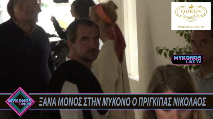 ΞΑΝΑ ΜΟΝΟΣ ΣΤΗΝ ΜΥΚΟΝΟ Ο ΠΡΙΓΚΙΠΑΣ ΝΙΚΟΛΑΟΣ