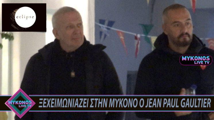 ΞΕΧΕΙΜΩΝΙΑΖΕΙ ΣΤΗΝ ΜΥΚΟΝΟ Ο JEAN PAUL GAULTIER