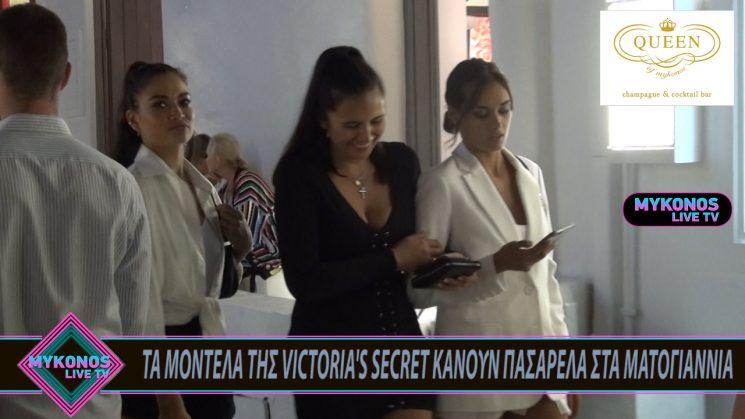 TA MONTΕΛΑ ΤΗΣ VICTORIA'S SECRET ΚΑΝΟΥΝ ΠΑΣΑΡΕΛΑ ΣΤΑ ΜΑΤΟΓΙΑΝΝΙΑ