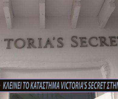 ΚΛΕΙΝΕΙ ΤΟ ΚΑΤΑΣΤΗΜΑ VICTORIA'S SECRET ΣΤΗΝ ΜΥΚΟΝΟ