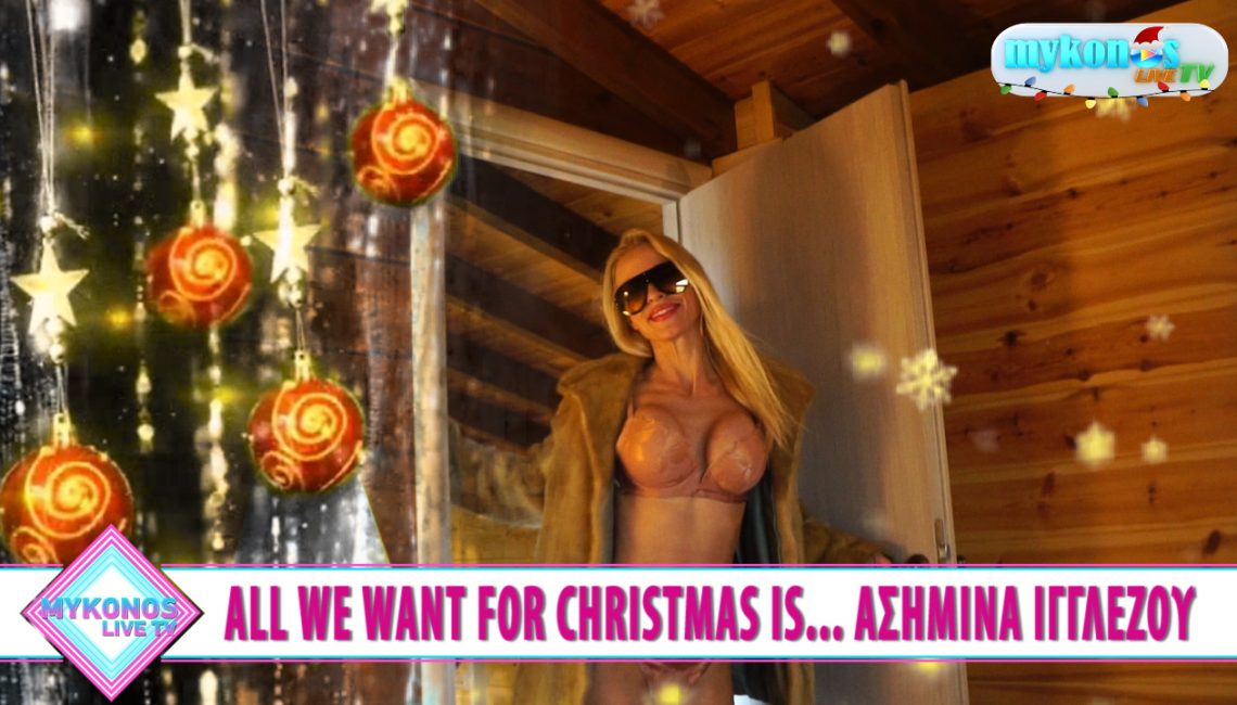 ALL WE WANT FOR CHRISTMAS IS… ΑΣΗΜΙΝΑ ΙΓΓΛΕΖΟΥ