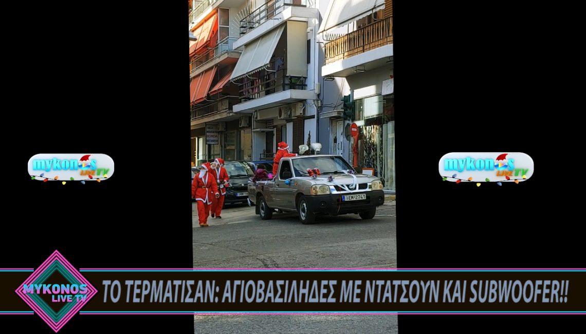 ΤΟ ΤΕΡΜΑΤΙΣΑΝ: ΑΓΙΟΒΑΣΙΛΗΔΕΣ ΜΕ ΝΤΑΤΣΟΥΝ ΚΑΙ SUBWOOFER!!